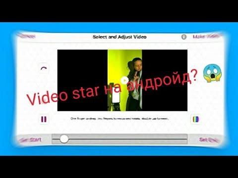 Video star на андройд / Как сделать крутое слоумо на андройд / видео стар / плавное слоумо / #17