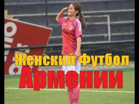 Женский Футбол Армении