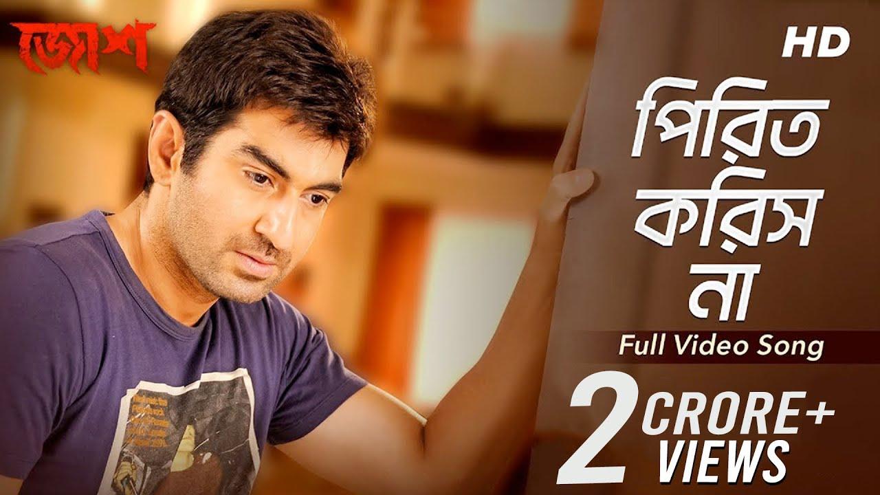 Pirit Koris Na (পিরিত করিস না)   Josh   Jeet   Srabanti   Rana Majumdar   Jeet Gannguli   SVF25