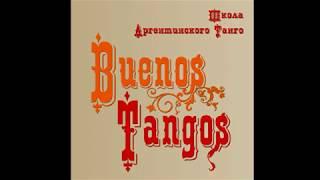 Уроки аргентинского танго в Buenos Tangos