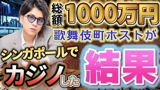 【歌舞伎町】ホストが1000万円カジノに賭けた結果がアメリカンドリームだった??