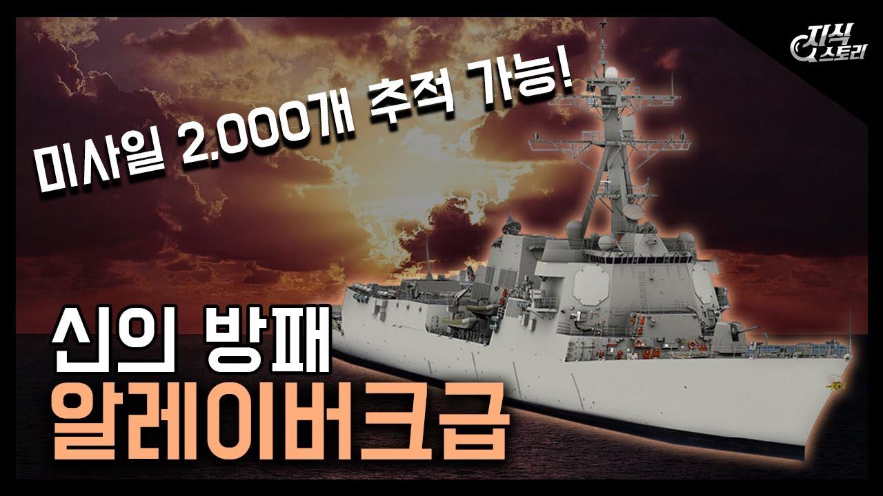 """신의 방패 """"알레이버크급 구축함"""" / 미사일 2,000개 추적 가능! [지식스토리]"""