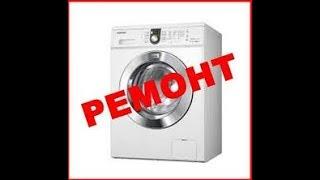 Ремонт стиральной машины своими руками !