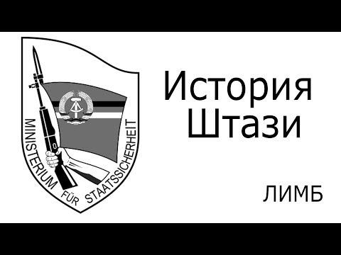 История ШТАЗИ. Разведка