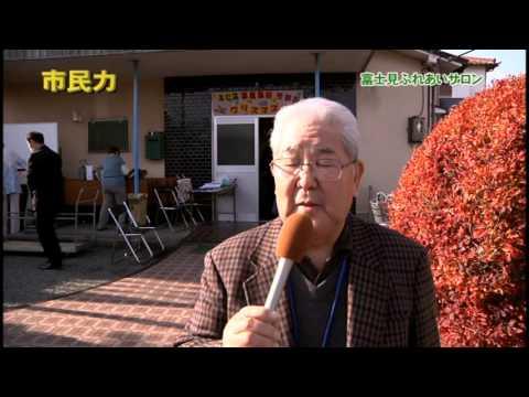 市民力 Vol.73 「富士見ふれあいサロン」