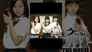 映画「ケータイ刑事 THE MOVIE バベルの塔の秘密~銭形姉妹への挑戦状」