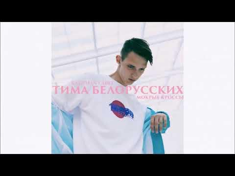 Тима Белорусских - Мокрые кроссы (17 августа)
