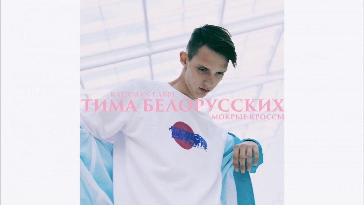 Картинки по запросу Тима Белорусских - Мокрые кроссы
