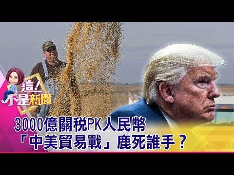 3000億關稅PK人民幣 「中美貿易戰」鹿死誰手? -【這!不是新聞 精華篇】20190806-2