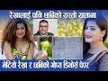 Rekha Thapa र छबिको गोप्य डिभोर्स पेपर बाहिरियो l Shilpaलाई जस्तै रेखालाई पनी चरम यातना दिएको खुलासा