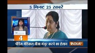 5 minute 25 khabrein   16th August, 2017 - India TV