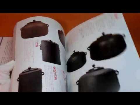 Sen No Rikyu Design's SADO (Japanese Tea Ceremony) Tools Book Japan Gata #0260