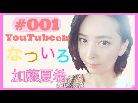 #001 加藤夏希「なついろ」YouTubeはじめまして