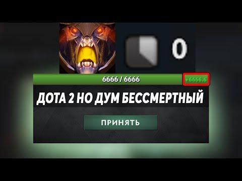 видео: ЭТО ДОТА 2 НО +6666 К ХП РЕГЕНЕРАЦИИ! dota 2 but every hero has one ability gets strong