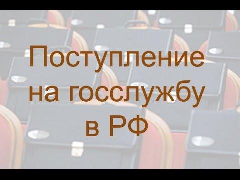Как поступить на госслужбу в россии
