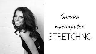 ОНЛАЙН ТРЕНИРОВКА STRETCHING