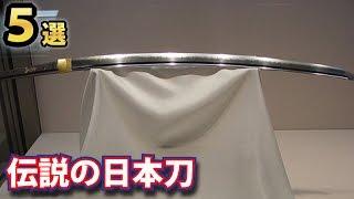 ものすごい逸話を持つ日本刀5選!妖刀や雷切と呼ばれる伝説の日本刀まとめ