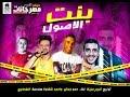 أغنية مهرجان بنت الأصول - احمد شقاوه و حمو جمال - توزيع كريم مزيكا و الطحاوي 2020