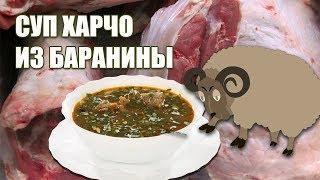 Суп харчо из баранины по грузински от Тани. Пошаговый видео рецепт
