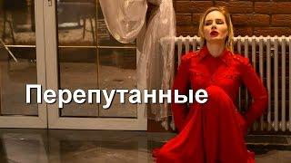Перепутанные 2017 сериал мелодрама анонс