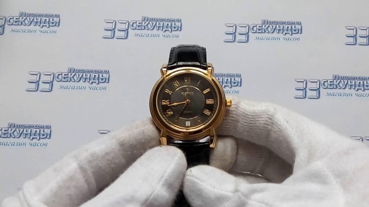 Золотые часы мужские украина youtube