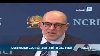 المعارضة الإيرانية تنظم ندوة حول مصادر أموال الحرس الثوري