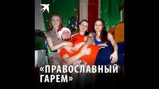 «Православный гарем»