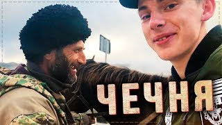 В Чечню ОДИН на попутках. Грозный. Кезеной Ам. Гостеприимство