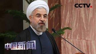 [中国新闻] 伊朗总统鲁哈尼:不会轻信美国谈判提议 | CCTV中文国际