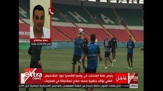 غرفة الأخبار  حقيقة مشاركة محمد صلاح في مباراة روسيا