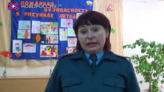 Сотрудники МЧС ДНР рассказали школьникам правила противопожарной безопасности