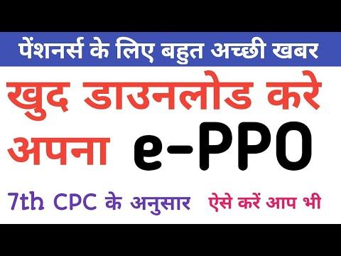 7th CPC करें अपना e-PPO लिंक हुआ एक्टिव Pensioners & Family Pensioners latest news today