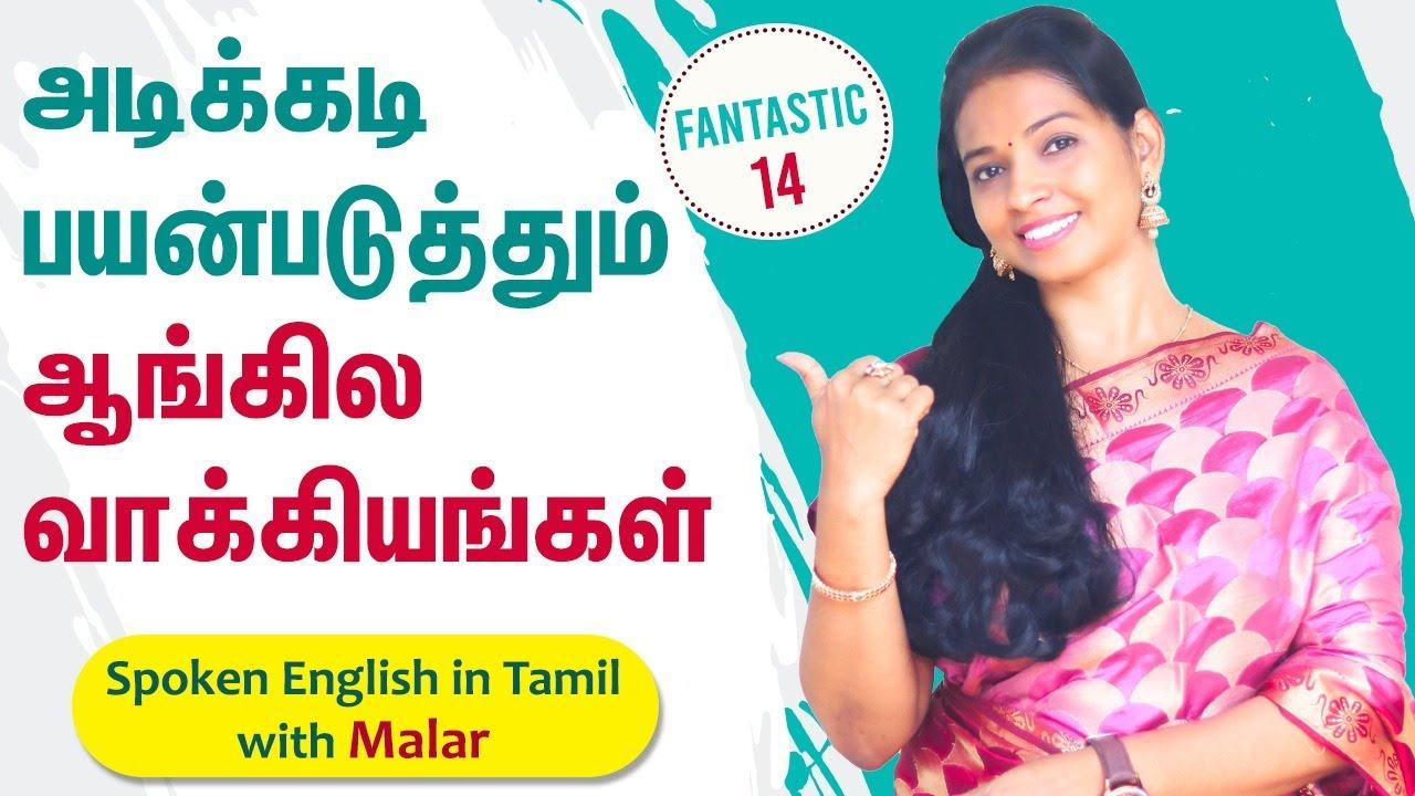 14 Simple English Sentences For Daily Use | Spoken English in Tamil | Fantastic 14 | Kaizen English