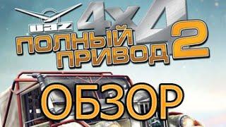 Полный Привод 2: УАЗ 4х4 - Обзор(К сожалению, Бандикам не смог нормально записать игру, поэтому возможны разрывы между экраном загрузки,..., 2016-01-28T10:14:29.000Z)