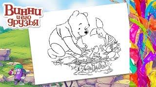 Винни Пух и Хрюня   спасают утенка | Раскраска для детей | Раскраска