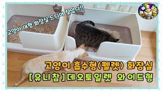 고양이  흡수형(펠렛) 화장실 / [유니참]데오토일렛 …