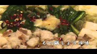 もつ鍋しょうゆ味-赤坂鍋昌家-