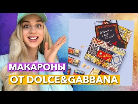 МАКАРОНЫ ОТ DOLCE & GABBANA за 8656 рублей