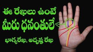 Dhana rekha | మీ అరచేతిలో అదృష్టము | telugu palmistry |  astrology | luck line thumbnail