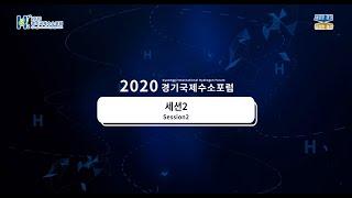 [ 2020경기국제수소포럼 ] 세션2_미래 수소도시 이…