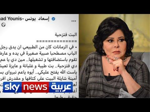 حملة ضد الفنانة إسعاد يونس تتهمها بالعنصرية والتنمر على فلاحي مصر | منصات  - 19:58-2020 / 7 / 4