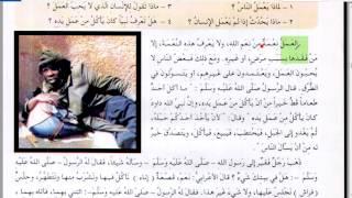 29 УРОК. 2 ТОМ. Арабский в твоих руках.