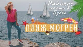 Пляж Могрен райское место в Будве Пляжный сезон в Черногории открыт