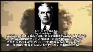 広島・長崎に原爆を落した本当の訳