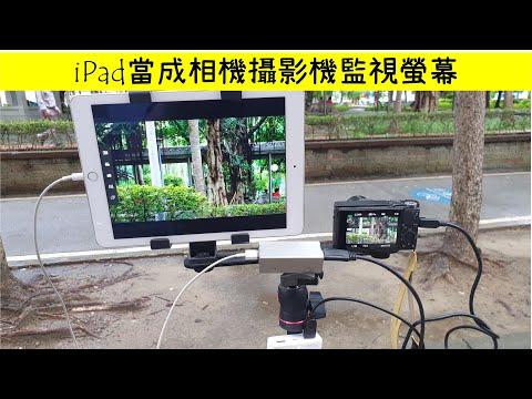 如何讓iPad當成相機的螢幕監視器 |採用USB攝影機轉lightning轉換盒+ FEBON888 hdmi擷取卡