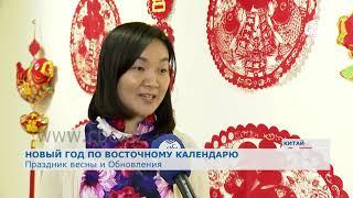 Новый год по восточному календарю отмечают в Китае