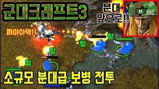 [ 군대크래프트3 ] 제 1전투 - 소규모 분대급 보병…