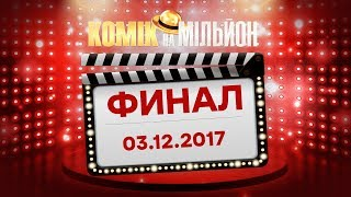 Kомик на миллион – ФИНАЛ – Выпуск 12 от 03.12.2017 | ЮМОР ICTV