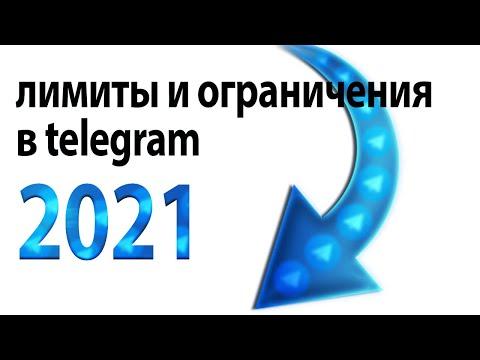 ❌ Лимиты и ограничения в телеграм 2021 / ДУРОВ, ЗАЧЕМ?