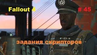 Прохождение Fallout 4 на PC задания скрипторов Данса из братства стали 45